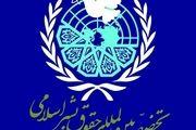 سمینار تخصصی بینالمللی حقوق بشر اسلامی برگزار می شود