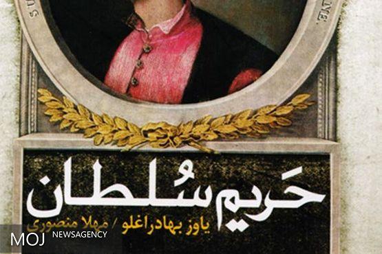 «حریم سلطان» به کتابفروشیهای ایران قدم گذاشت