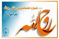 فرخوان سومین جشنواره سراسری تئاتر روح الله