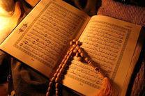 توزیع ۱۸۰۰ جلد قرآن در کانونهای مساجد خراسان رضوی