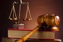 کشیک های قضایی نوروزی در طول تعطیلات برقرار بود