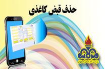 مشارکت 68 درصدی مشترکین در طرح حذف کاغذی قبض گاز در استان اصفهان