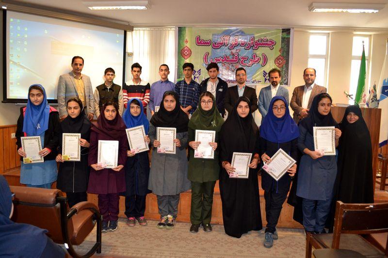 مسابقات قرآنی سما استان گیلان (طرح قدس) با انتخاب نفرات برتر به کار خود پایان داد