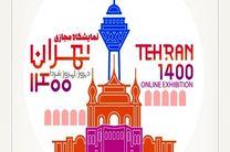 جزئیات برگزاری نمایشگاه تهران ۱۴۰۰ اعلام شد
