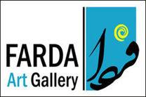 نمایش دنیای درونی «هنرمندان جوان» در گالری فردا