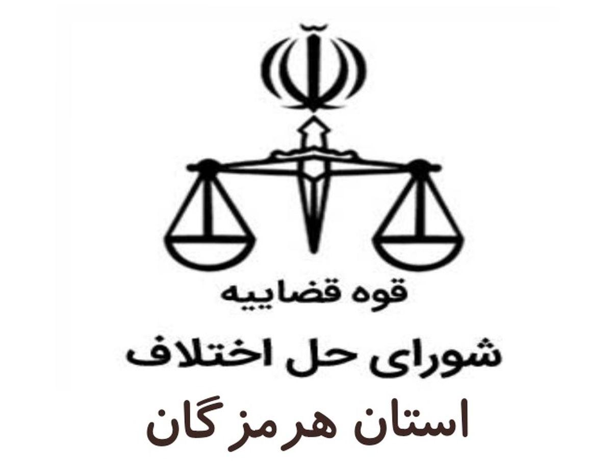 جابجایی ساختمان شوراهای حل اختلاف بندرعباس
