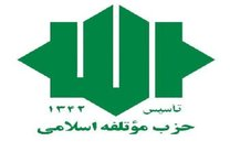 بیانیه حزب موتلفه اسلامی به مناسبت راهپیمایی روز قدس