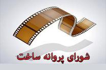 شورای صدور پروانه با ساخت 2 فیلمنامه موافقت کردند
