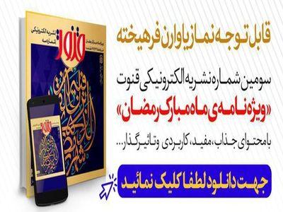 سومین نشریه الکترونیکی قنوت ویژه ماه مبارک رمضان