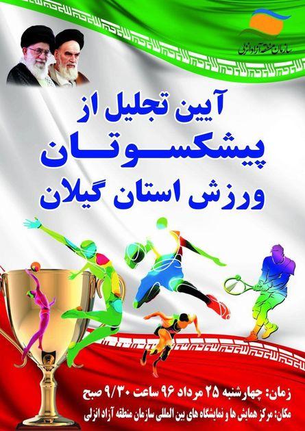 آیین تجلیل از پیشکسوتان ورزش استان گیلان در منطقه آزاد انزلی برگزار می شود
