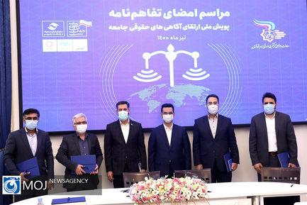 تفاهم نامه میان وزارت ارتباطات و معاون اجتماعی قوه قضاییه