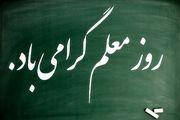 پیام تبریک مدیرکل آموزش و پرورش لرستان به مناسبت روز معلم