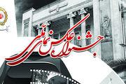 تمدید مهلت جشنواره عکاسی نمای ملی