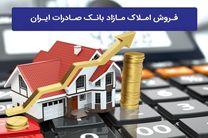 حجم فروش اموال مازاد بانک صادرات ایران تاکنون از 6/4 هزار میلیارد ریال فراتر رفت