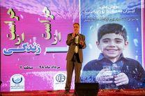برگزاری پویش ملی لبخند آب در پارک کوهستانی صفه اصفهان