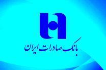 نشاط ملی با حضور فراگیر بانک صادرات ایران در صنایع بزرگ و کوچک کشور