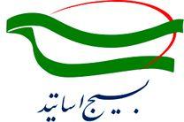 اجلاس بزرگ اساتید دانشگاه های آزاد اسلامی برگزار می شود