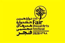 فروش آثار هنرمندان پیشکسوت و جوان در جشنواره هنرهای تجسمی فجر