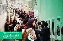 پنج فیلم برتر از نگاه تماشاگران فیلم کوتاه تهران معرفی شدند