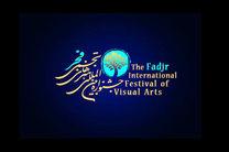 دهمین جشنواره هنرهای تجسمی فجر از 3 بهمن آغاز می شود