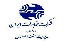 کسب رتبه سوم کشور توسط مخابرات منطقه اصفهان