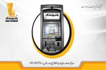 امکان واریز وجه نقد از طریق دستگاههای «خودپرداز-خود دریافت» در شعبه های بانک پاسارگاد