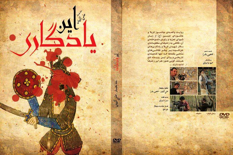 اثر مستندساز گیلانی با موضوع تعزیه در خانه هنرمندان ایران نمایش داده میشود
