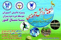 المپیاد ورزشی دانش آموزی پسران سما منطقه شمال کشور در رشت برگزار می شود