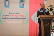 افتتاح مجموعه پروژههای شهری سازمان مدیریت پسماند اصفهان