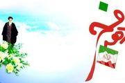 ایام الله دهه مبارکه فجر فرصت انسجام و وحدت است