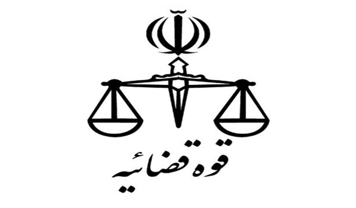 زمان برگزاری آزمون کارشناسی رسمی قوه قضاییه اعلام شد