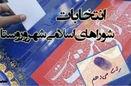 حسین اللهکرم و یاشار سلطانی در انتخابات شوراها ثبتنام کردند