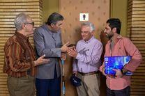 پخش مجموعه نمایشی «چای نت» از شبکه پنج سیما