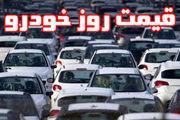 قیمت خودرو در بازار آزاد امروز ۱۳ فروردین ۹۹