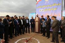 کلنگ زنی یک مدرسه در استان خراسان جنوبی با مشارکت بانک ملی ایران