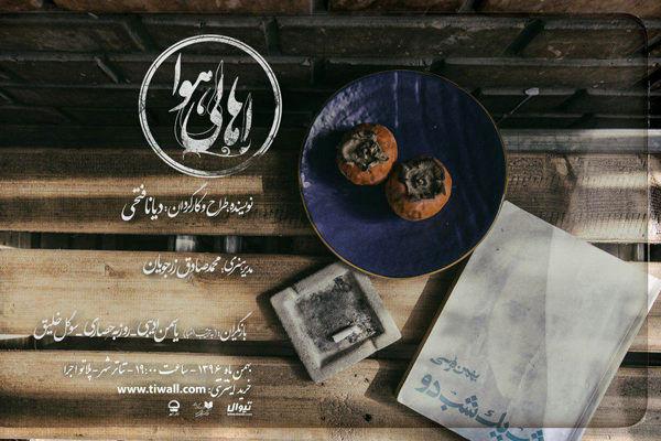 اجرای نمایش اهالی هوا از 15 بهمن ماه