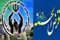 پرداخت بیش از 19 میلیارد تومان وام قرضالحسنه به مددجویان اصفهانی