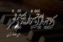 اسامی هنرمندان حاضر در جشنواره موسیقی فجر اعلام شد