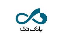 اعلام شماره جدید پیامک های اطلاع رسانی به مشتریان بانک دی