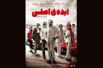 ایده اصلی از 16 مرداد روی پرده سینماها/ رونمایی از پوستر در آستانه اکران