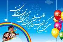 اکران 11 فیلم در بخش بین الملل جشنواره کودکان در اصفهان