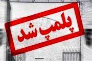 صدور اخطاریه پلمب  28 واحد آژانس تاکسی تلفنی در اصفهان