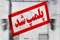 پلمب 3 باشگاه ورزشی بدنسازی متخلف در اصفهان