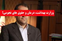 افشاگری خبرگزاری موج؛ وزارت بهداشت دروغ گفت!