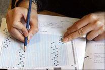 ثبت نام آزمون «ای پی تی» دانشگاه آزاد آغاز شد