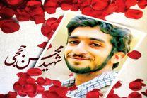نمایشگاه دستاوردهای موقوفات یادمان شهید حججی در نجف آباد برگزار می شود