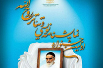 اجرای نمایشهای جشنواره تئاتر روحالله در تهران و خمین