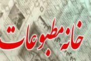 رتبه اول مازندران ازنظر تعداد اعضای خانه مطبوعات در کشور