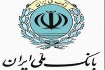 عزم جزم بانک ملی ایران برای وصول مطالبات معوق