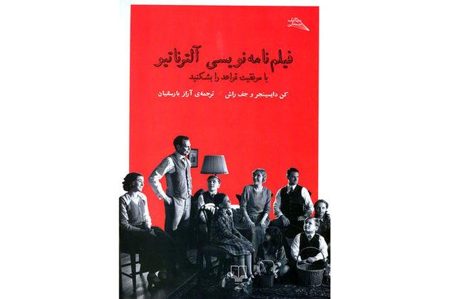 «فیلمنامهنویسی آلترناتیو» در بازار کتاب